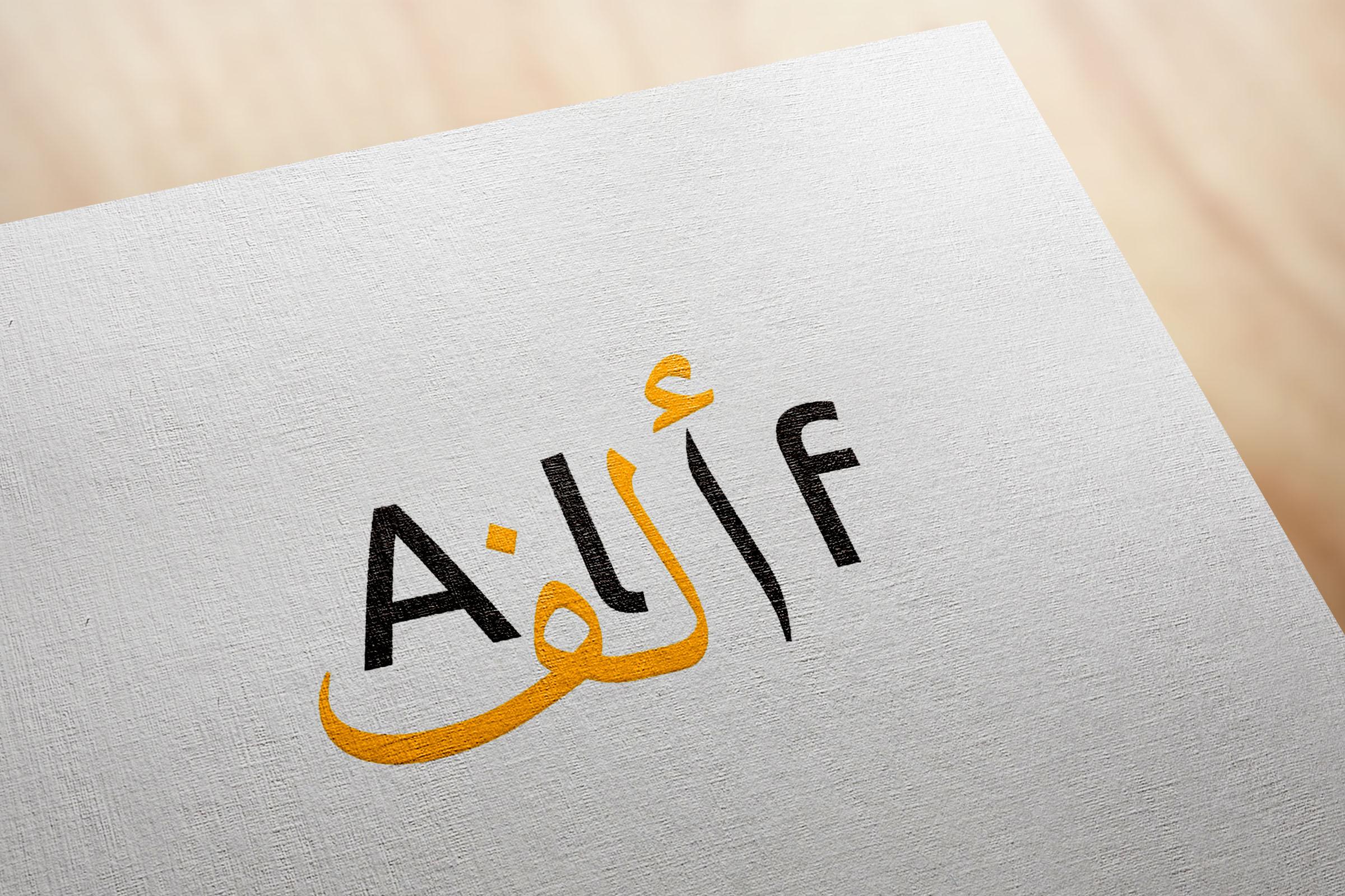 Alif-logo03